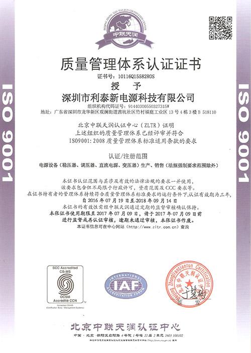 ISO9001认证(中文)