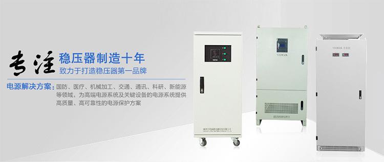 利泰新东莞稳压器厂家,给客户提出好的解决方案