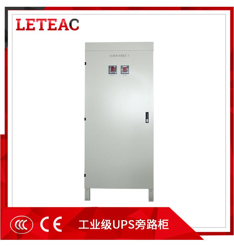 工业级UPS旁路柜  ——PLG系列(10-160KVA)